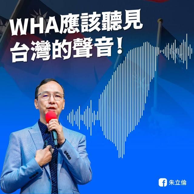(翻攝朱立倫臉書)