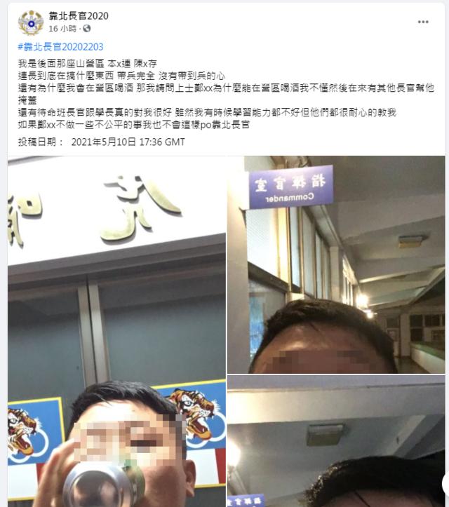 (翻攝臉書匿名粉專《靠北長官2020》)