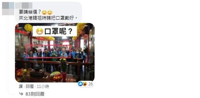 翻攝自新港奉天宮臉書。