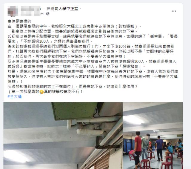 (翻攝爆料志工臉書)