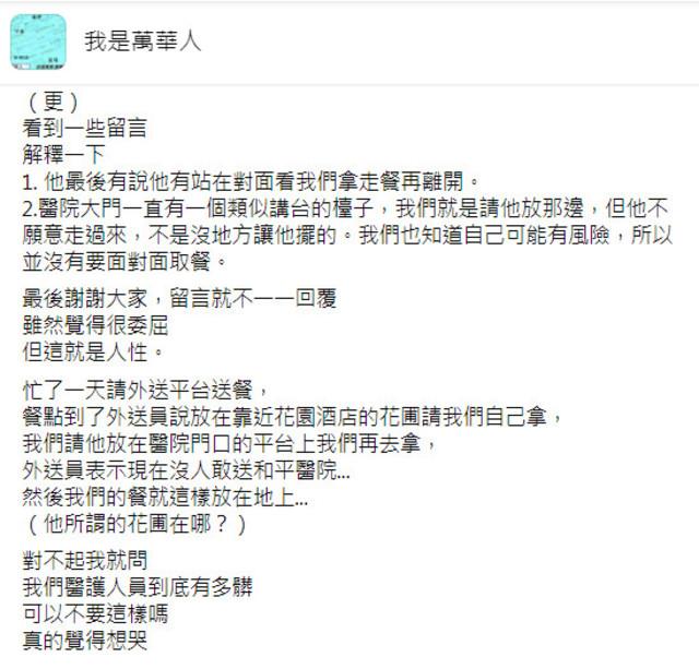 (翻攝臉書「我是萬華人」)