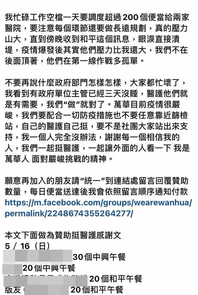 翻攝自臉書社團「我是萬華人」。