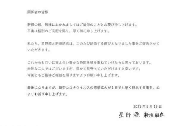 翻攝自IG @aragakiyui_fanspage。