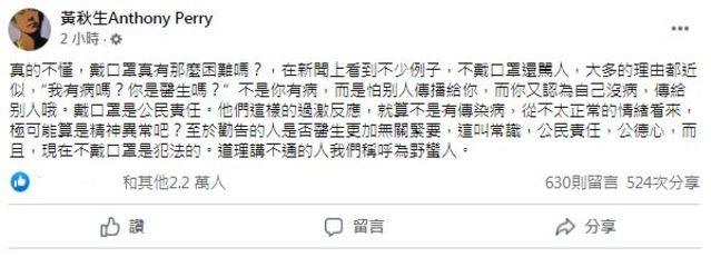 翻攝自黃秋生臉書