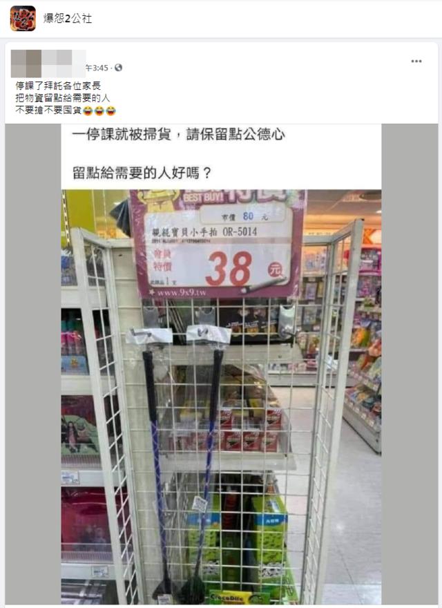 (翻攝臉書「爆怨2公社」)
