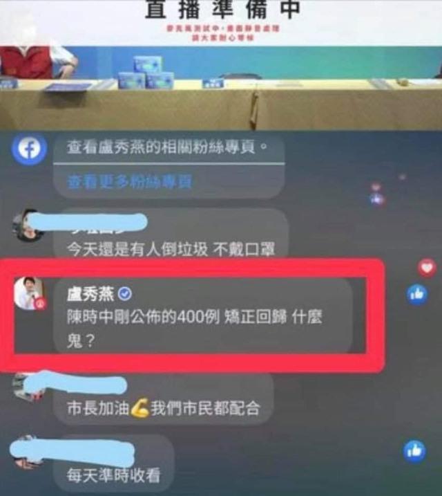 小編誤用盧秀燕官方臉書留言。(翻攝臉書)