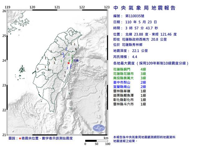 花蓮芮氏規模4.4地震  最大震度花蓮縣4級  