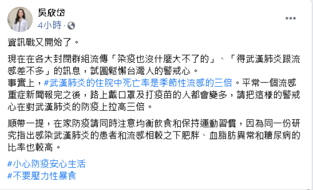 (翻攝吳欣岱臉書)