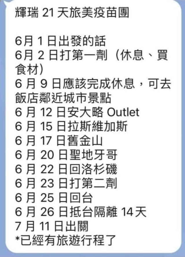 (近期網路上流傳「輝瑞疫苗團21天」行程的假消息。/翻攝自台灣人在美國臉書。)