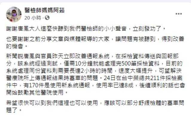 唐鳳出手改良確診通報系統 醫檢師讚「聲音被聽見」   (翻攝自臉書醫檢師媽媽阿茹)。