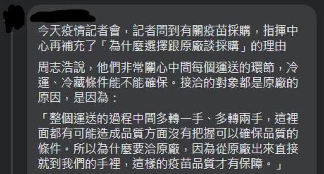 網友補充為何中央要與原廠簽約(翻攝自郭台銘臉書)