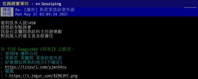 台北醫院病床排到室外畫面瘋傳!指揮中心4點聲明闢謠 | (翻攝自PTT)。