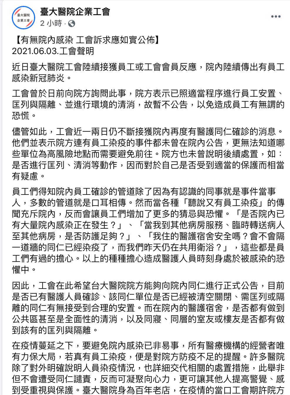 台大醫院企業工會發聲明。(翻攝自臉書台大醫院企業工會)