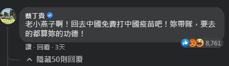 蔡丁貴在張小燕貼文留言被翻出 (翻攝自張小燕臉書)