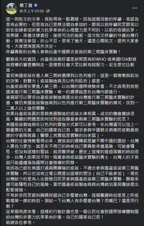 呼籲勇敢的台灣人投身疫苗臨床實驗 (翻攝自蔡丁貴臉書)