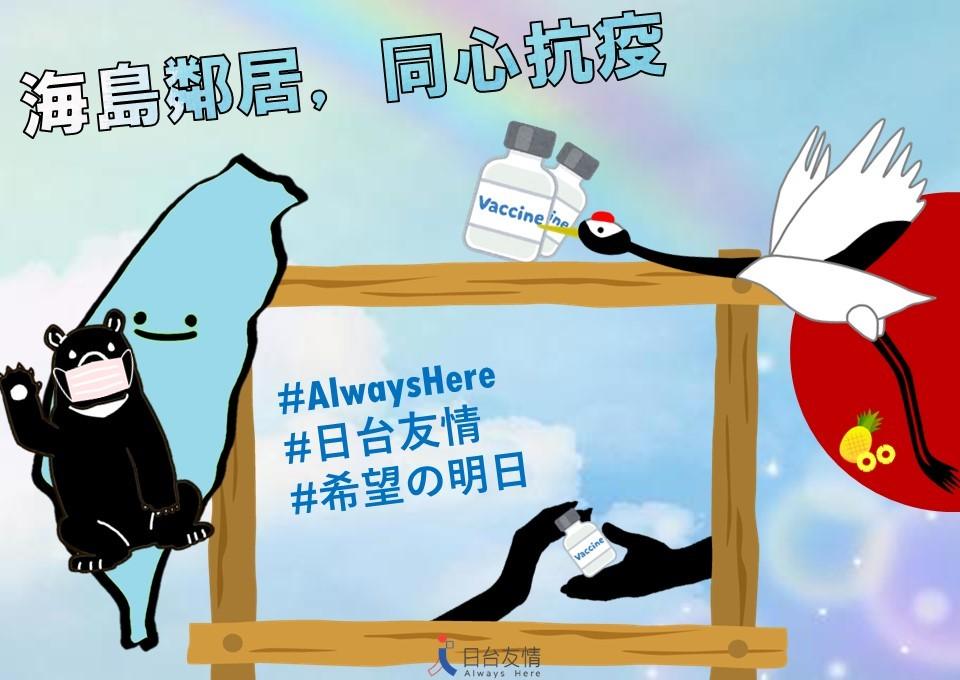(翻攝自日本台灣交流協會臉書)。