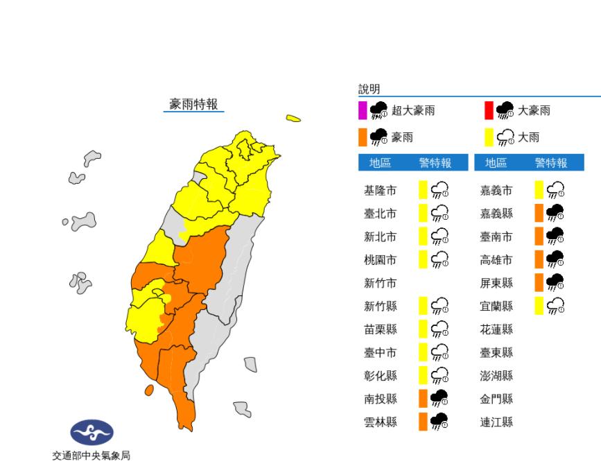輕颱彩雲「海陸警解除」!16縣市今晚至明日嚴防豪、大雨 | (氣象局提供)。