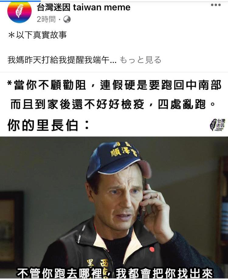 (翻攝自臉書台灣迷因)。