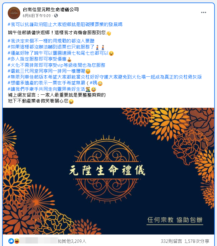 (翻攝生命禮儀公司臉書)