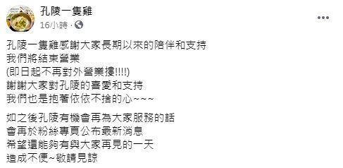 (翻攝自臉書孔陵一隻雞)