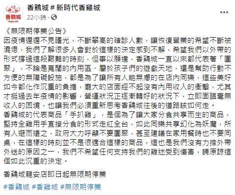 (翻攝自臉書香鷄城#新時代香雞城)