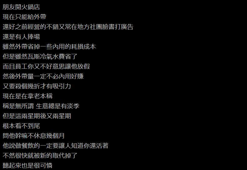 網友道出不休店原因 (翻攝自PTT)