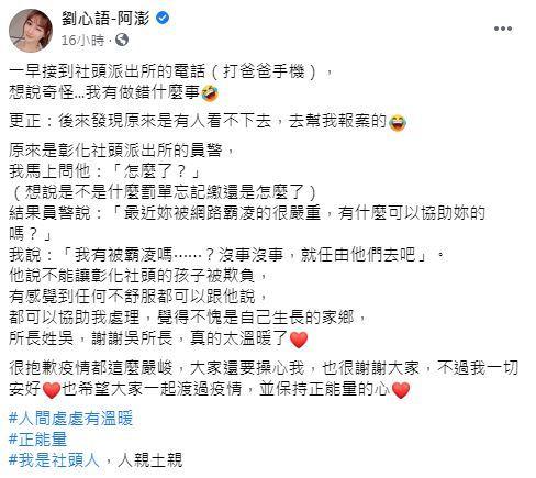 (翻攝自臉書劉心語-阿澎)