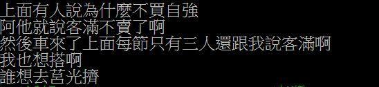 原PO留言(翻攝自PTT)