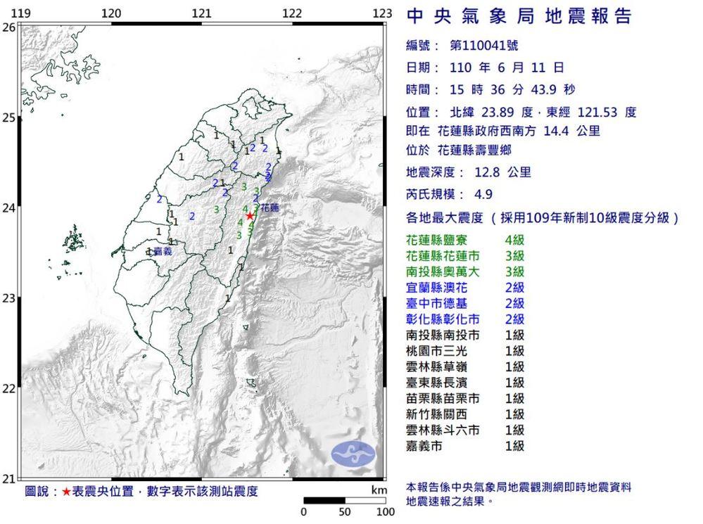 15:36地震報告 (取自中央氣象局)