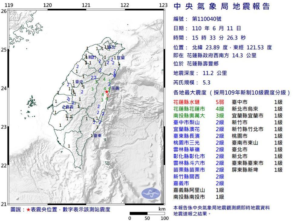 15:33地震報告 (取自中央氣象局)