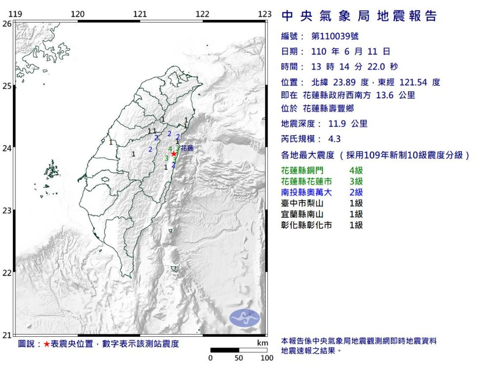 13:14地震報告 (取自中央氣象局)