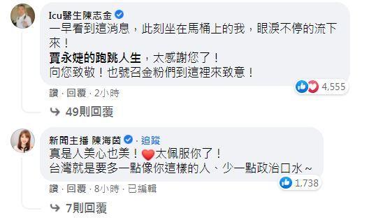 (取自臉書賈永婕的跑跳人生)