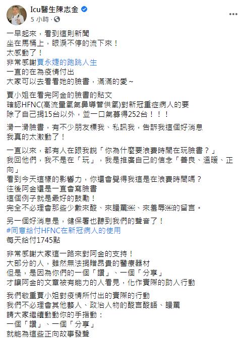 陳志金發文。(翻攝自臉書Icu醫生陳志金)