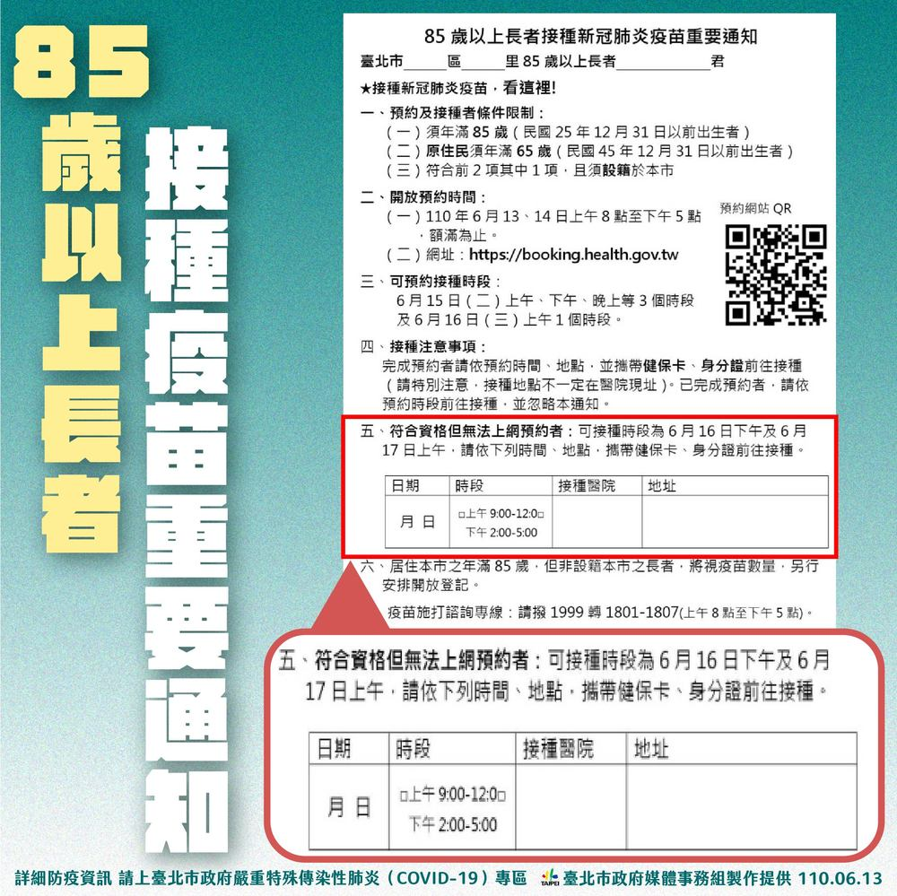 北市85歲以上長者接種疫苗通知單 (台北市政府提供)