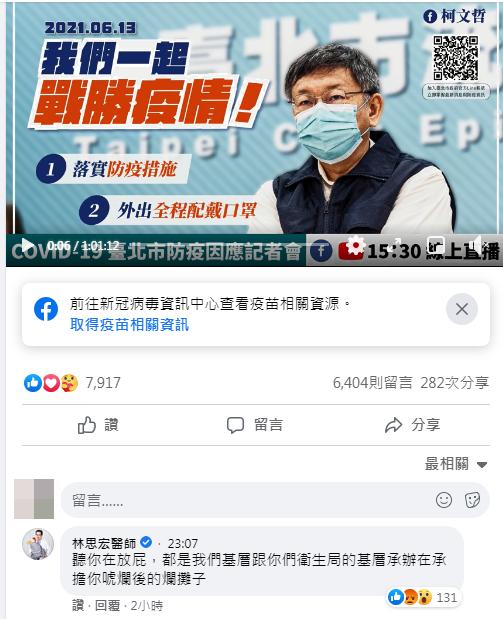 [新聞] 禾馨醫留言嗆柯P「聽你在放X」怒批疫苗預約系統一團亂