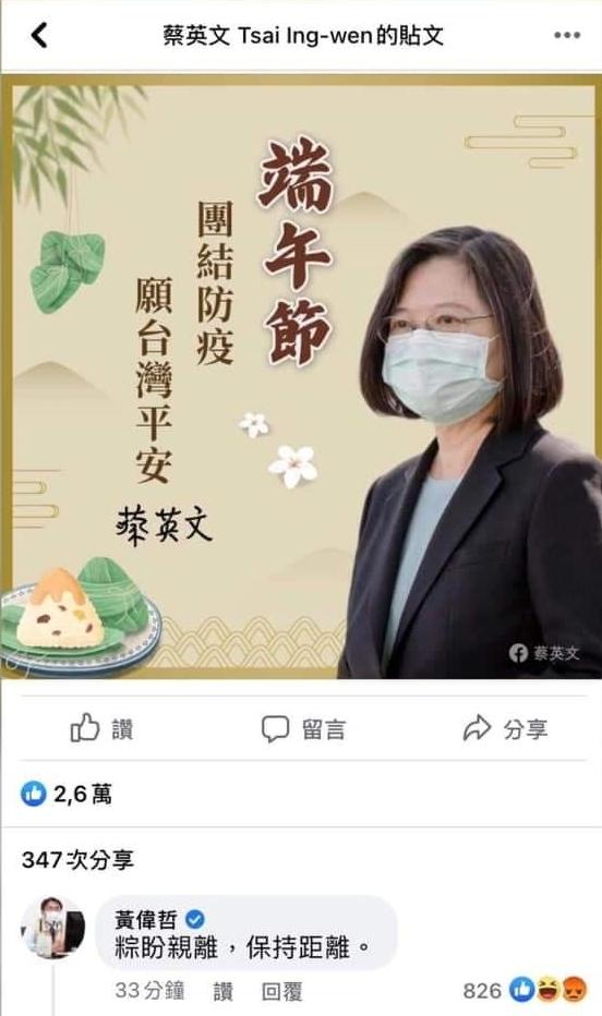 翻攝自臉書「蔡英文」。