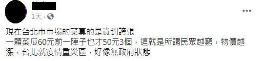 (翻攝自臉書爆怨2公社)