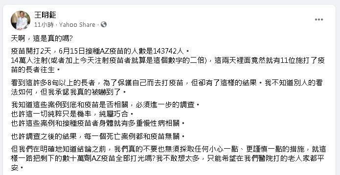 (翻攝王明鉅臉書)