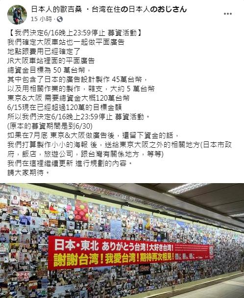 (翻攝自臉書粉專「日本人的歐吉桑・台湾在住の日本人のおじさん」)