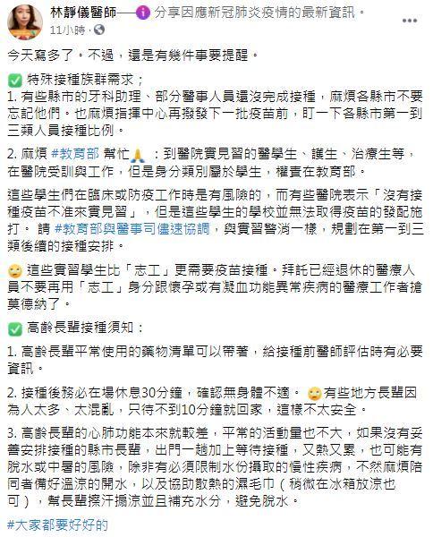 (翻攝自臉書林靜儀醫師)