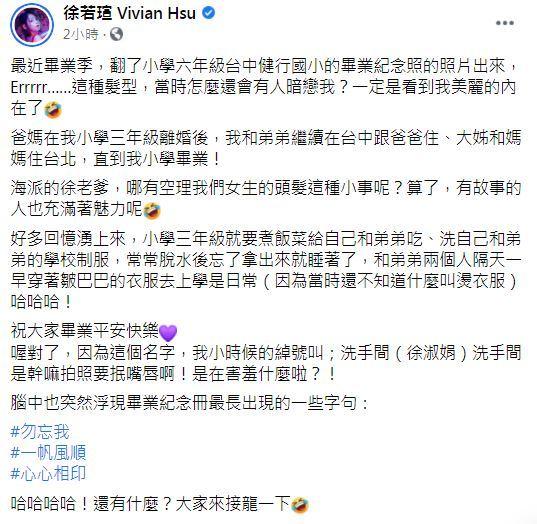 (翻攝自徐若瑄FB)