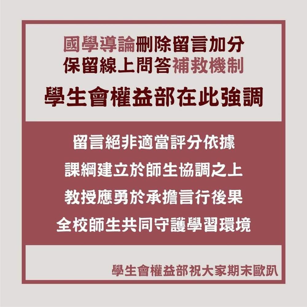 (翻攝自中山大學學生會臉書)