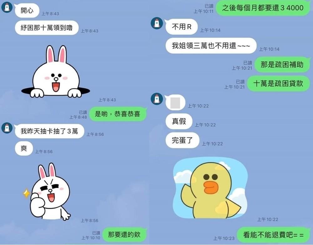 網友貼出與友人的對話。(翻攝自臉書爆廢公社二館)