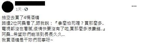 (翻攝自臉書《爆怨2公社》)