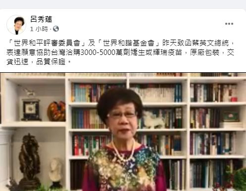 前副總統呂秀蓮發文。(翻攝自呂秀蓮臉書)