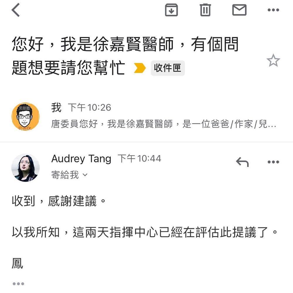(翻攝自臉書黑眼圈奶爸Dr. 徐嘉賢醫師)。