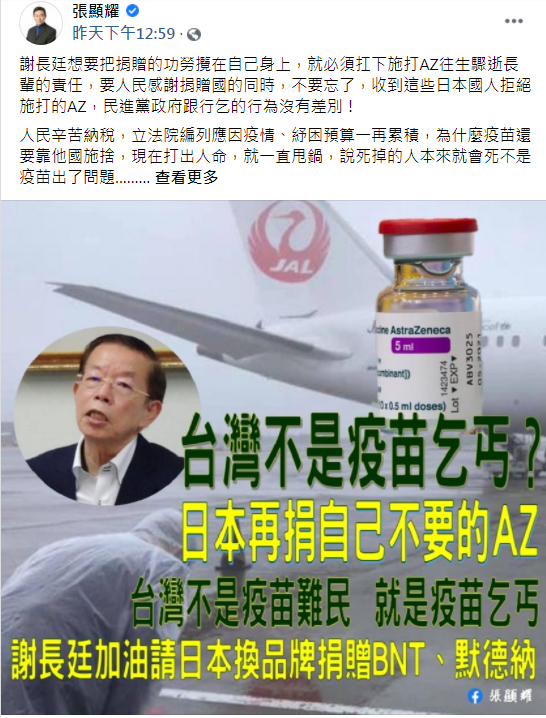 張顯耀批台灣疫苗乞丐。(翻攝張顯耀臉書)