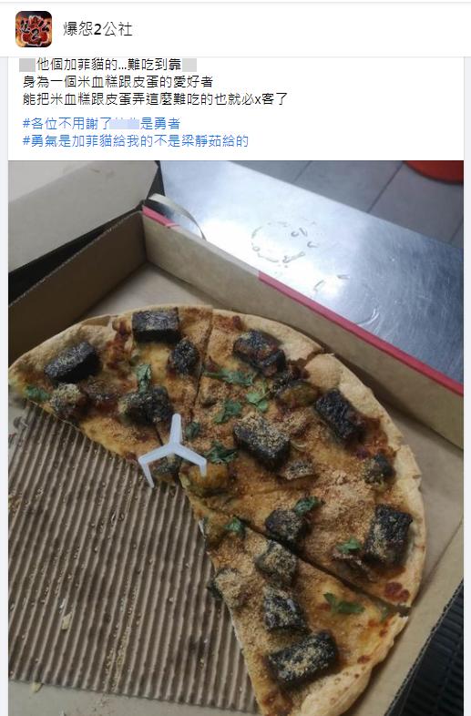 網友發文。(翻攝自臉書爆怨2公社)