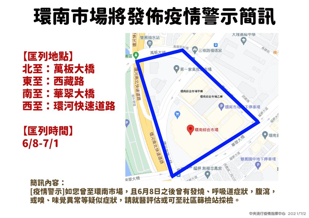 環南市場將發送疫情警示簡訊!6/8後前往活動要注意   (指揮中心提供)。