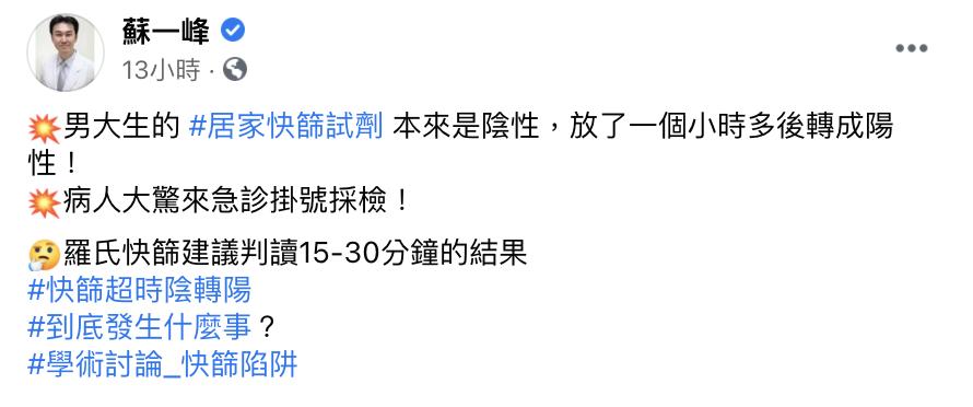 (翻攝自臉書蘇一峰)